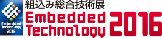 組込み総合技術展「Embedded Technology 2016」出展のお知らせ