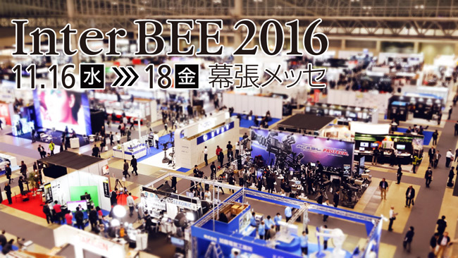 Inter BEE 2016 展示製品のご紹介