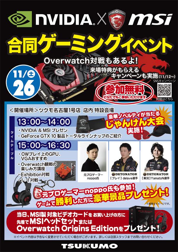 NVIDIA×MSI合同イベント in ツクモ名古屋1号店 店頭スペシャルイベント開催のお知らせ
