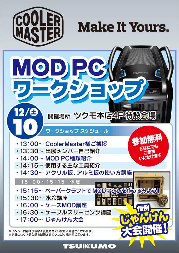 Cooler Master MOD PCワークショップ in ツクモパソコン本店 店頭スペシャルイベント開催のお知らせ