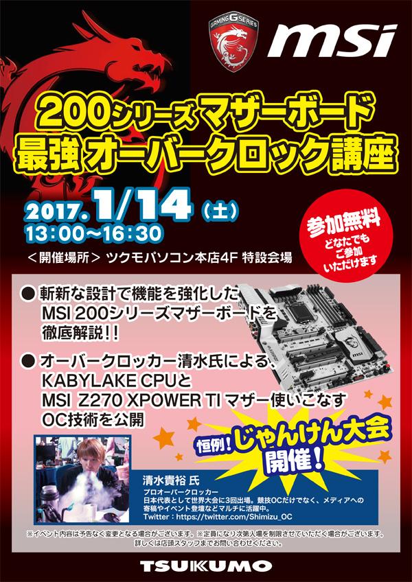 MSI 200シリーズマザーボード 最強オーバークロック講座 in ツクモパソコン本店 店頭スペシャルイベント開催のお知らせ