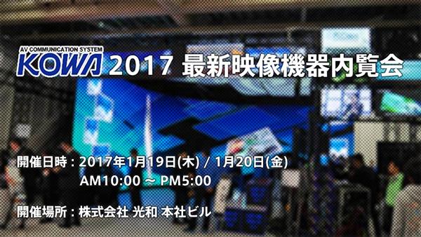 「KOWA 2017 最新映像機器内覧会」出展のお知らせ