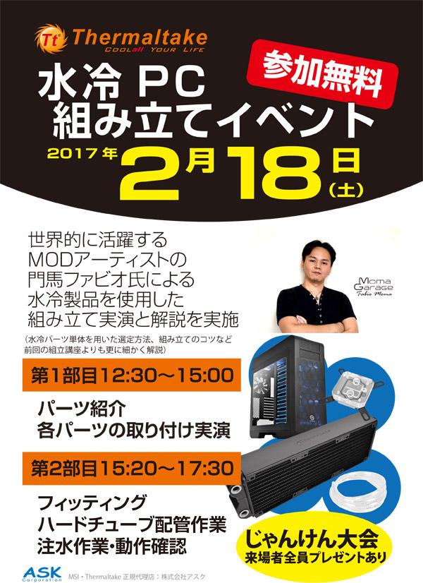 Thermaltake 水冷PC組み立てイベント in PCワンズ 店頭スペシャルイベント開催のお知らせ