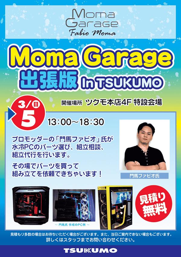 Moma Garage出張版 in TSUKUMO