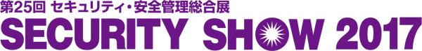 第25回セキュリティ・安全管理総合展「SECURITY SHOW 2017」出展のお知らせ