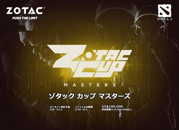 ZOTAC社、プレミアムeスポーツトーナメント大会「ZOTAC CUP MASTERS」開催のお知らせ