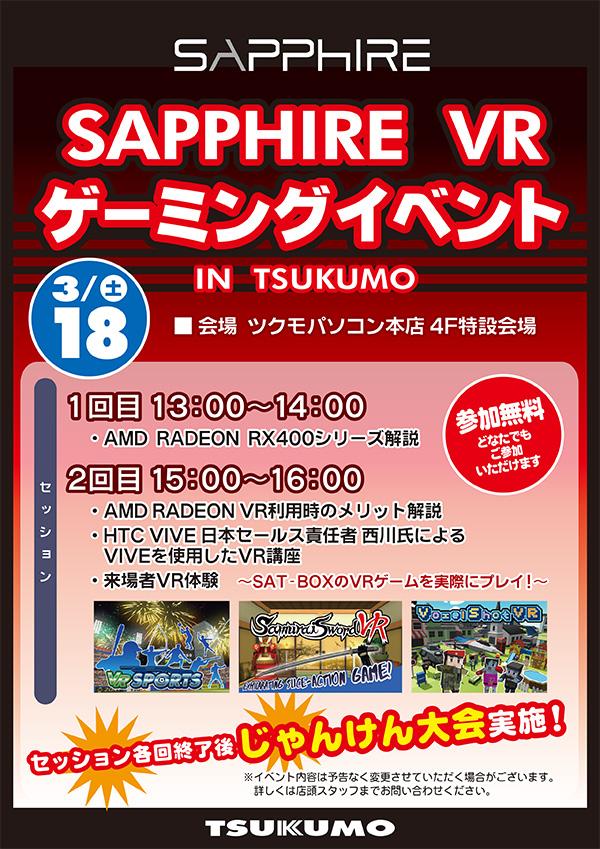 SAPPHIRE VRゲーミングイベント in ツクモパソコン本店 店頭スペシャルイベント開催のお知らせ