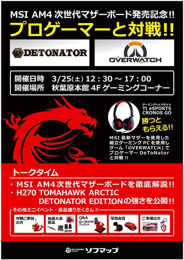 MSI Overwatch対戦イベント in ソフマップ秋葉原本館 店頭スペシャルイベント開催のお知らせ