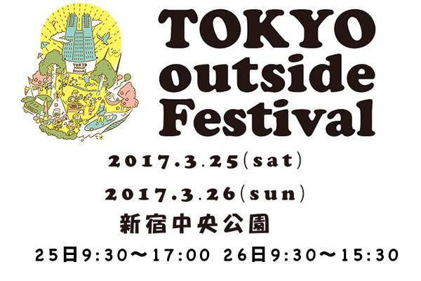 アウトドアイベント「Tokyo outside Festival 2017」にTHULE社製品を出展いたします