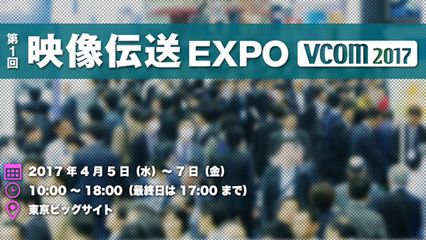 NewTek、第1回 映像伝送EXPO出展のお知らせ