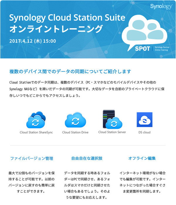 Synology Cloud Station Suite オンライントレーニング開催のお知らせ