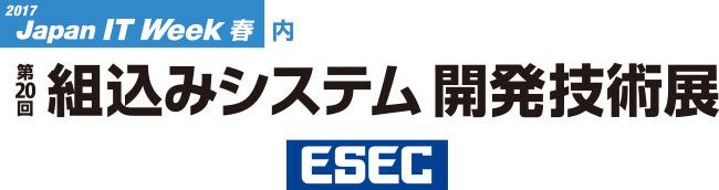組込みシステム開発技術展(ESEC)