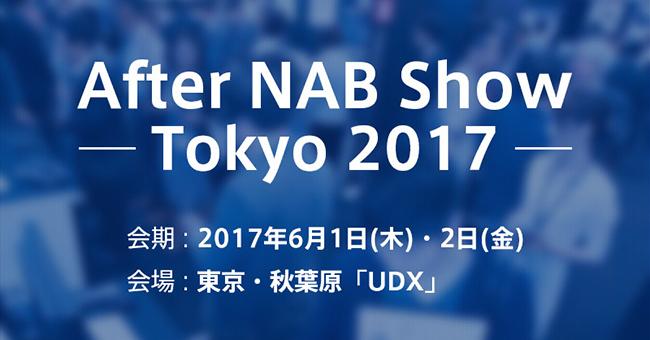 メディア&エンタープライズ事業部、After NAB Show Tokyo 2017出展のお知らせ