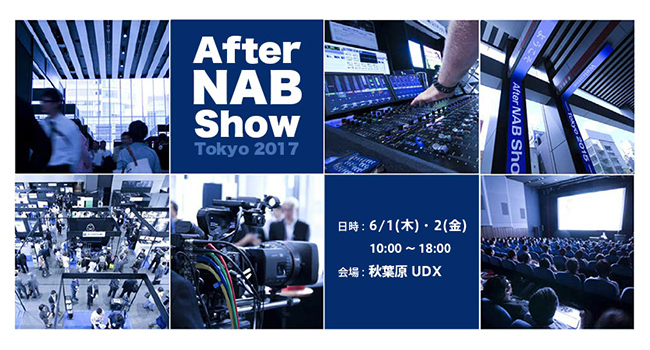 AJA Video Systems社、After NAB Show Tokyo 2017出展のお知らせ
