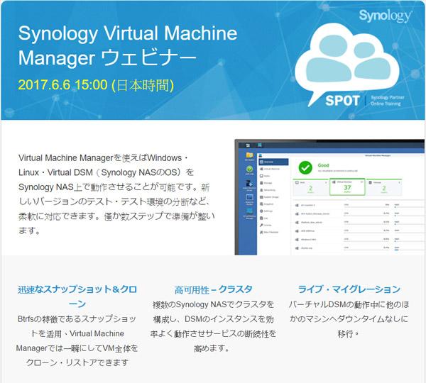 Synology Virtual Machine Manager オンライントレーニング開催のお知らせ