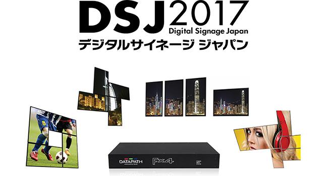 デジタルサイネージジャパン 2017出展のお知らせ