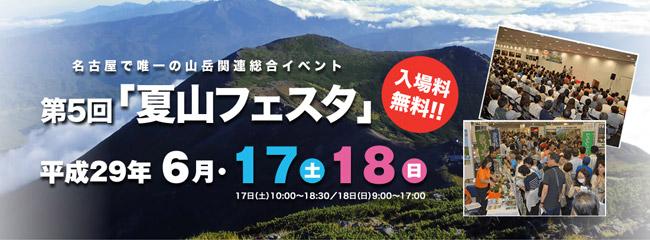 名古屋発の山岳イベント「第5回 夏山フェスタ」にTHULE社製品を出展いたします