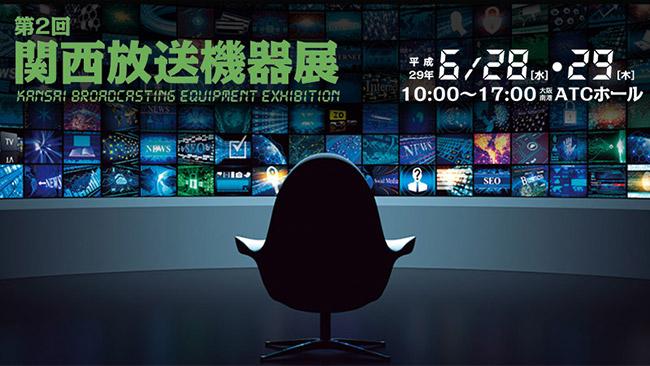 第2回 関西放送機器展出展のお知らせ