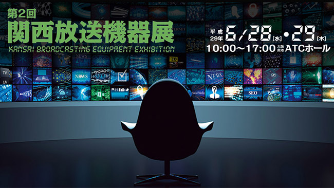 AJA Video Systems社、第2回 関西放送機器展出展のお知らせ