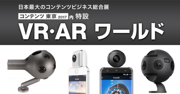 第7回 コンテンツ東京内の特設ゾーン「VR・AR ワールド」出展のお知らせ