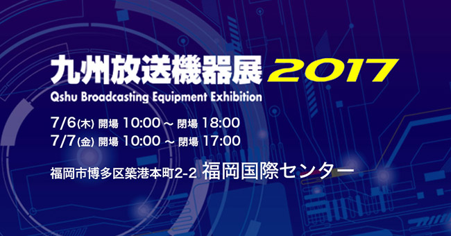 AJA Video Systems社、九州放送機器展 2017出展のお知らせ