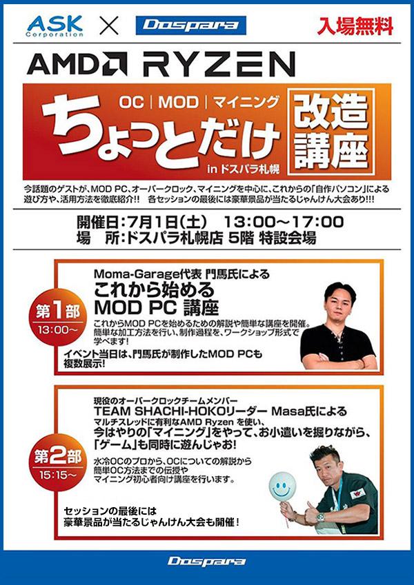 AMD Ryzen ちょっとだけ改造講座 in ドスパラ札幌店 店頭スペシャルイベント開催のお知らせ