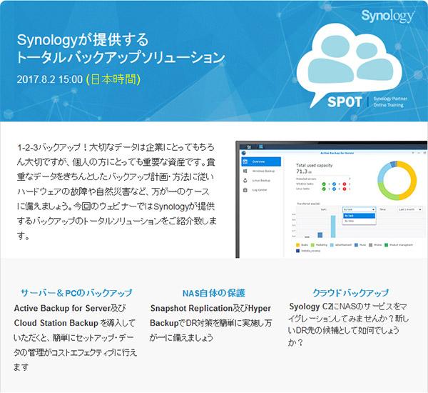 Synology監視ソリューション オンライントレーニング開催のお知らせ