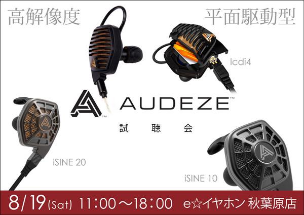 AUDEZE社製の平面駆動型イヤフォン最上位モデル「LCDi4」などをお試しいただける試聴会をe☆イヤホン秋葉原店にて開催