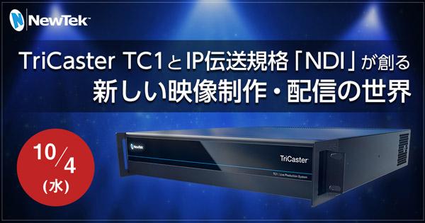 「TriCaster TC1&NDI プライベートセミナー」開催のお知らせ