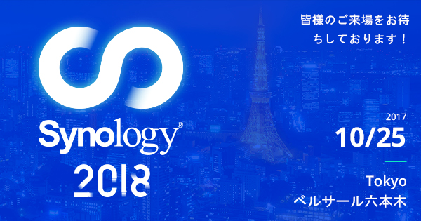 Synology 新製品&ソリューション発表会「Synology 2018 Tokyo」開催のお知らせ