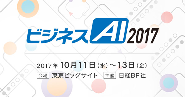 ITpro EXPO 2017内特設ゾーン「ビジネスAI 2017」出展のお知らせ