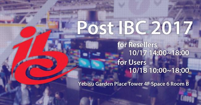 アスク メディア&エンタープライズ事業部「Post IBC 2017」開催のお知らせ