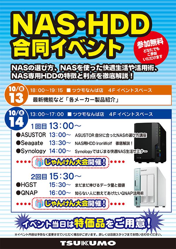Synology新製品を徹底解説!NAS・HDD合同イベント in ツクモなんば店 スペシャルイベント開催のお知らせ