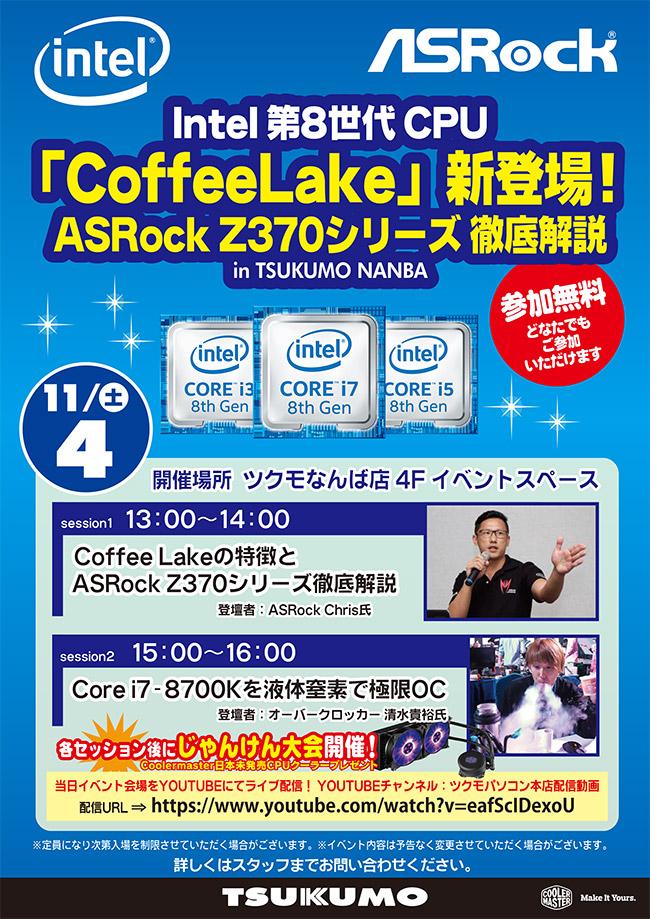Coffee Lake新登場!ASRock Z370シリーズ徹底解説 in ツクモなんば店 スペシャルイベント開催のお知らせ