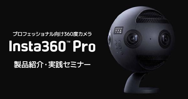 Insta360 Pro 製品紹介・実践セミナー開催のお知らせ