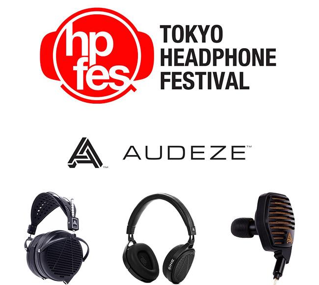 「秋のヘッドフォン祭2017」出展のお知らせ