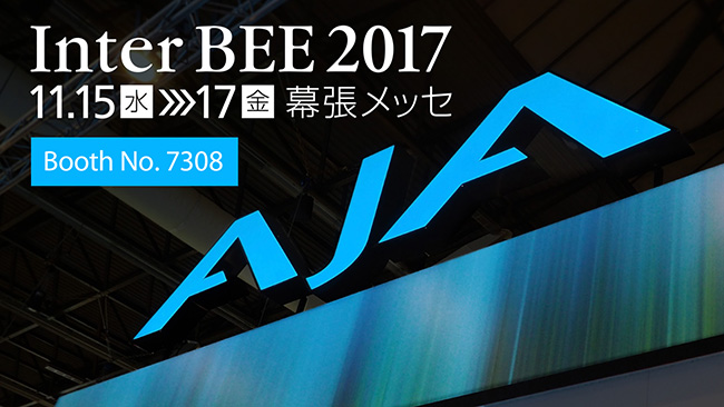 AJA Video Systems社、Inter BEE 2017出展のお知らせ