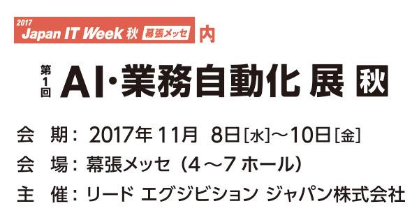 第1回 AI・業務自動化 展【秋】 出展のお知らせ