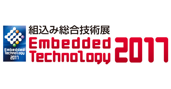 組込み総合技術展「Embedded Technology 2017」出展のお知らせ
