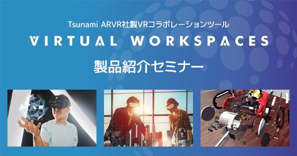 Virtual Workspaces 製品紹介セミナー開催のお知らせ
