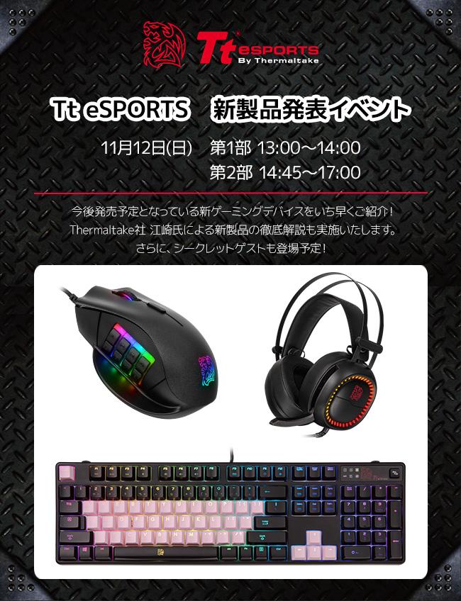 Tt eSPORTS 新製品発表イベント in PCワンズ 店頭スペシャルイベント開催のお知らせ