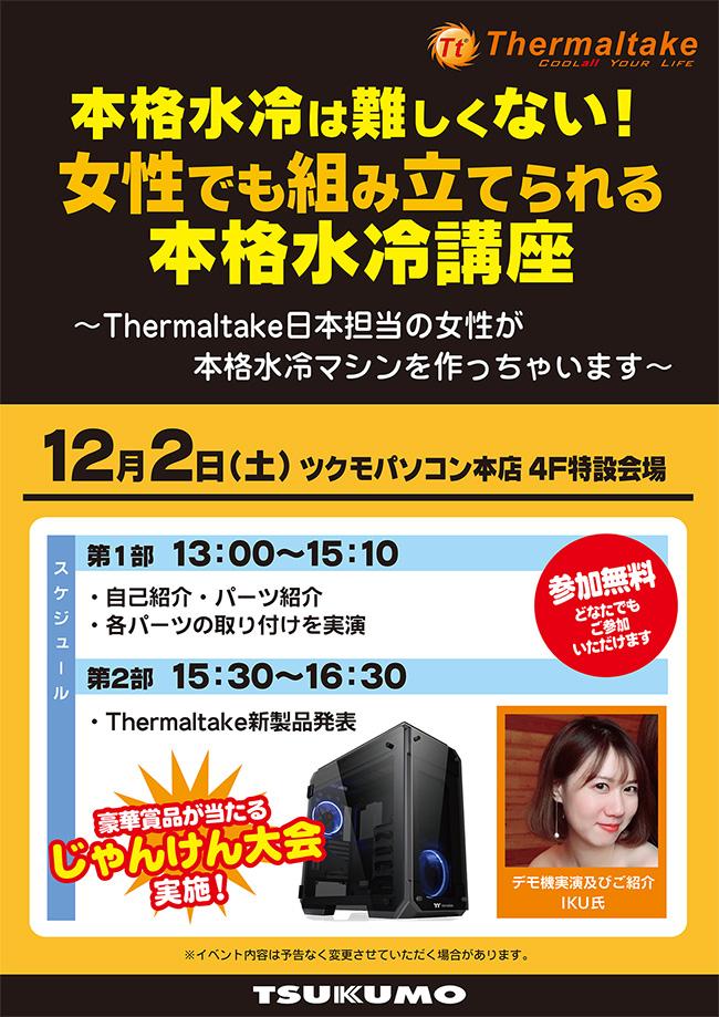 Thermaltake 本格水冷講座 in ツクモパソコン本店 店頭スペシャルイベント開催のお知らせ