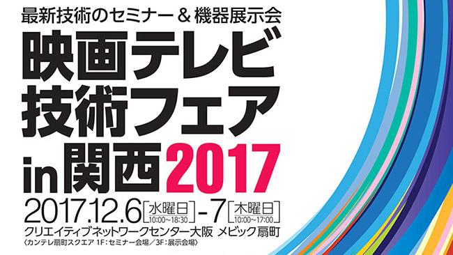 映画テレビ技術フェア in 関西2017出展のお知らせ