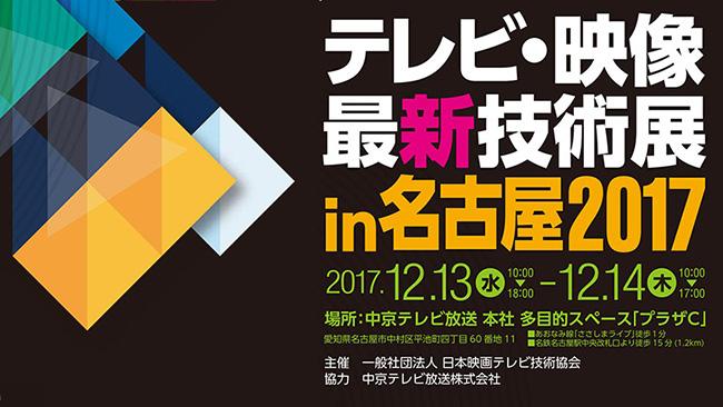 テレビ・映像最新技術展 in 名古屋2017出展のお知らせ