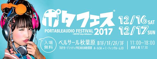 「ポータブルオーディオフェスティバル2017 WINTER」出展のお知らせ