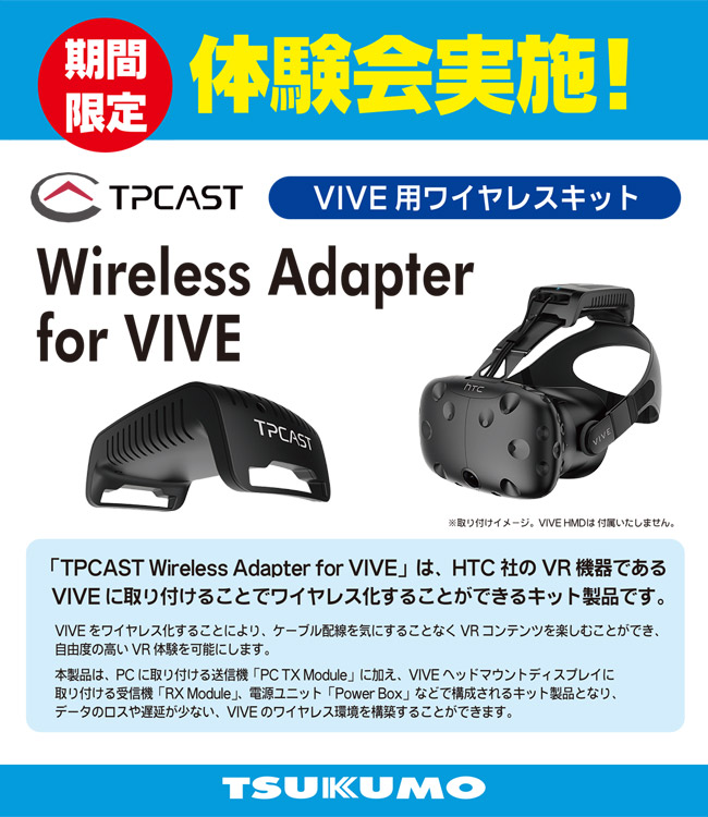 VIVE用ワイヤレスキット「TPCAST Wireless Adapter for VIVE」体験会 in ツクモなんば店 開催のお知らせ