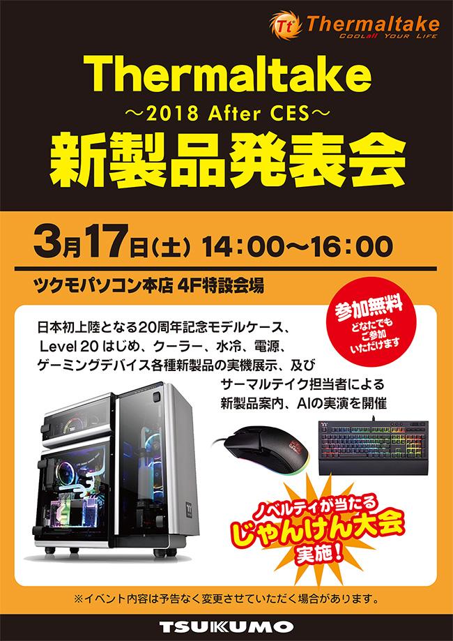 Thermaltake 新製品発表会 in ツクモパソコン本店 店頭スペシャルイベント開催のお知らせ