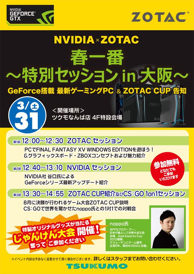NVIDIA×ZOTAC 春一番 特別セッション in ツクモなんば店 スペシャルイベント開催のお知らせ