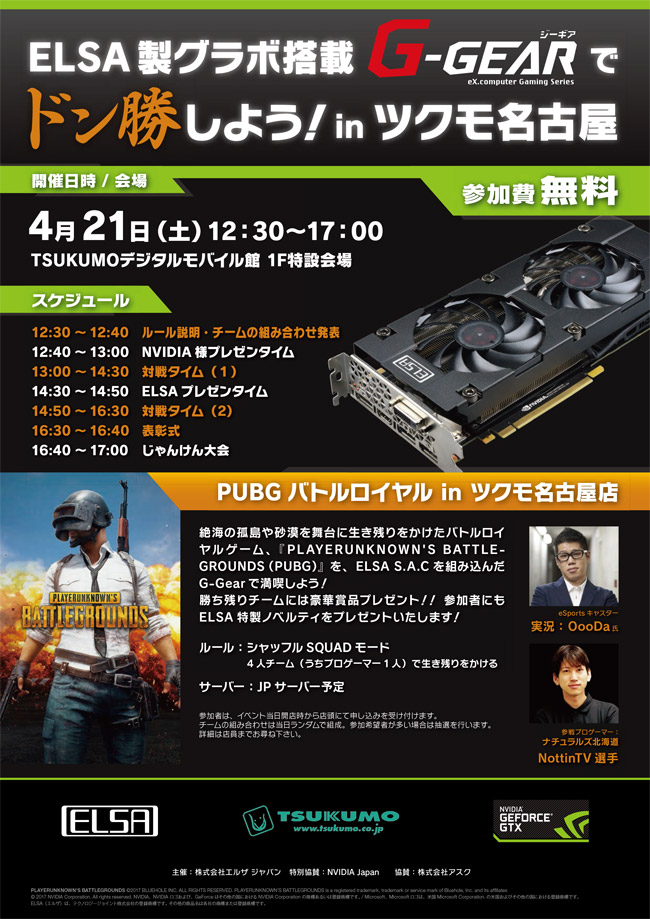ELSA製グラボ搭載G-GEARでドン勝しよう! in ツクモ名古屋1号店 店頭スペシャルイベント開催のお知らせ