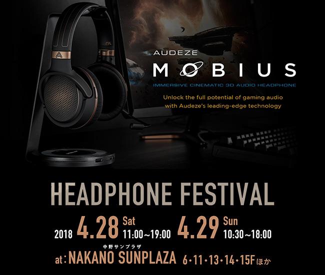 「春のヘッドフォン祭2018」出展のお知らせ